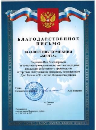 Выставка в День России