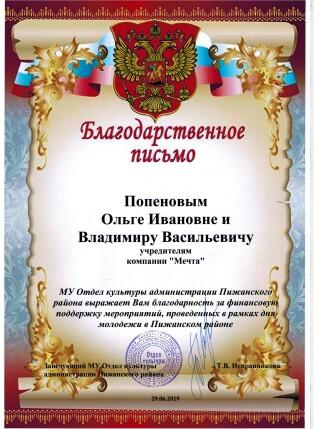 День молодежи Пижанского района