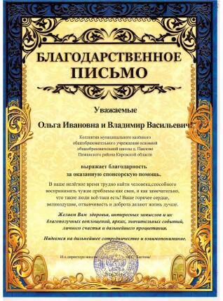 Благодарность школа д.Павлово
