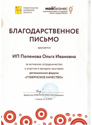 """Выставка """"Губернское качество"""""""