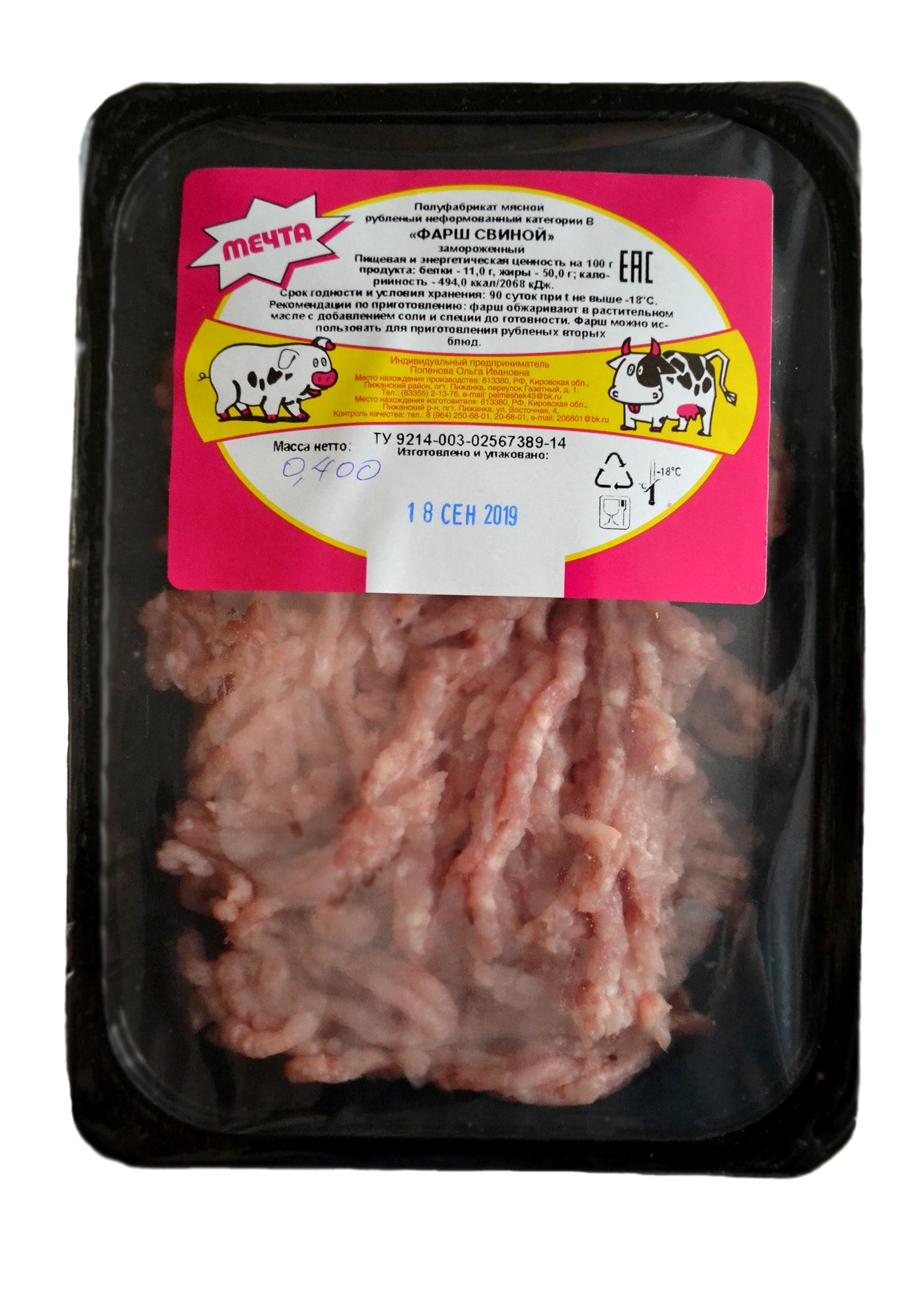 Фарш свиной 0,400