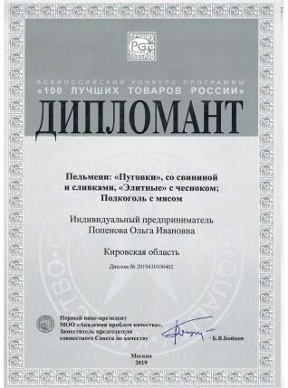 """дипломант конкурса """"100 лучших товаров России"""""""