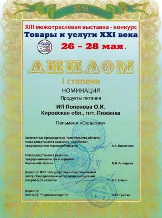 """Диплом 1 степени """"Пельмени «Сельские»"""""""