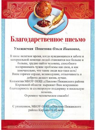 Благодарственное письмо компании Мечта от школы д.Павлово