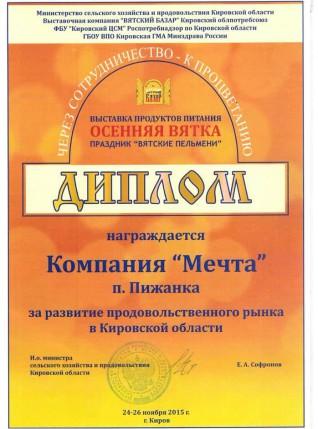 """Диплом """"За развитие продовольственного рынка в Кировской области"""""""