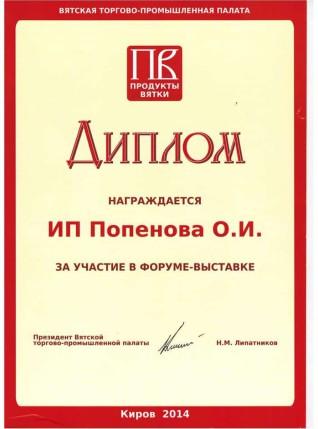"""Диплом """"За участие в форуме-выставке"""""""