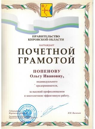 Почетная грамота Правительства Кировской области