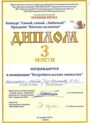 """Диплом """"3 место в номинации «Потребительские симпатии»"""""""
