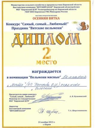 """Диплом """"2 место в номинации «Пельмени мясные»"""""""