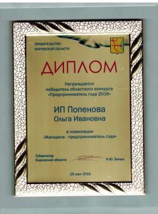 """Награда в конкурсе """"Предприниматель года"""" 2016"""