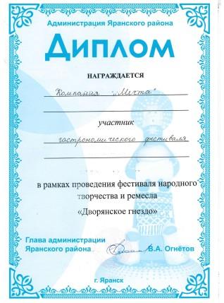 Диплом за участие в гастрономическом фестивале