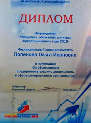 """Диплом """"За эффективную предпринимательскую деятельность в сфере материального производства"""""""