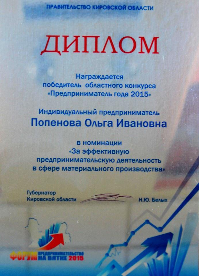 Награды pelmeni mechta ru  Диплом За эффективную предпринимательскую деятельность в сфере материального производства