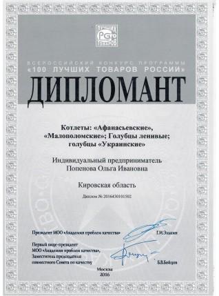 """Диплом конкурса """"100 лучших товаров России"""" 2016"""
