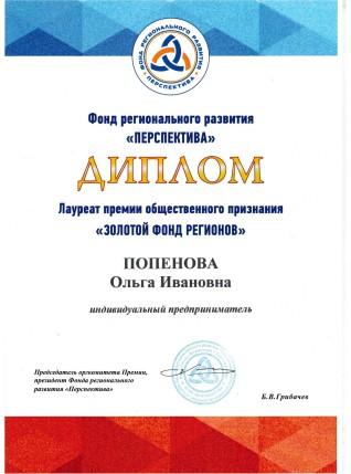 """Премия общественного признания """"Золотой фонд регионов"""""""