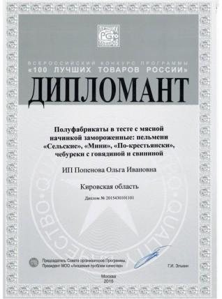 """Дипломант """"100 лучших товаров России"""""""