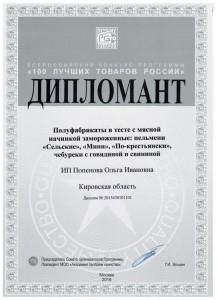 """Пельмени """"Мечта"""" из Пижанки - дипломант всероссийского конкурса"""