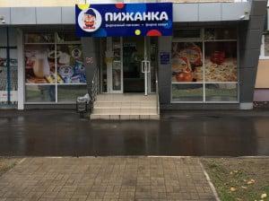 Магазин Пижанка в Йошкар-Оле